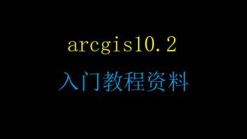 arcgis入门教程资料
