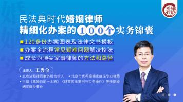 王秀全:民法典时代婚姻律师精细化办案的100个实务锦囊