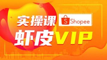 【优梯教育】虾皮shopeeVIP实操运营课程