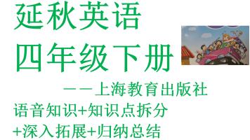 四年级英语下册深度精讲--上海教育出版社