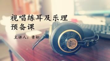 音乐类高考——视唱练耳及乐理之预备课