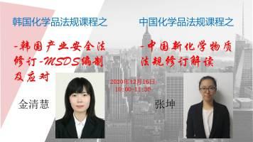 韩国MSDS法规修订及中国新化学物质法规修订解读