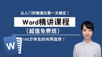 Word教程从入门到精通OFFICE办公软件视频精讲免费公开课
