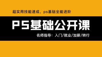 【精品大咖说】PS进阶-/PS/AI/平面设计/抠图/海报/新手入门