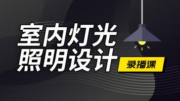 【恩维客教育】室内灯光设计录播课