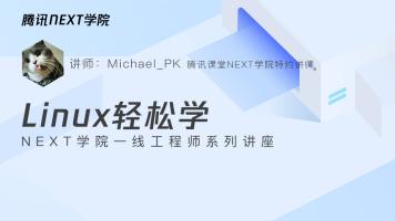 【NEXT公开课】Linux轻松学