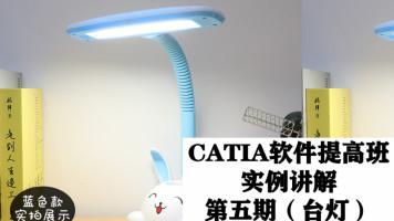 CATIA软件提高班——实例讲解5