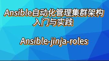 Ansible-jinja-roles视频教程