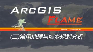 ArcGIS空间数据分析系列课程二(常用地理与城乡规划分析)