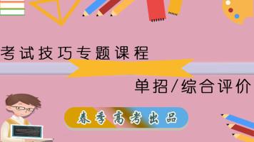 春考/夏考——单招/综合评价  考试技巧专题课程