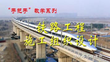 铁路工程施工组织设计【随时听】