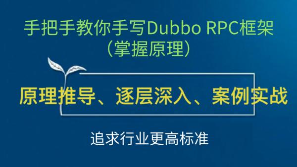 2020年手把手教你手写Dubbo RPC框架(掌握原理)