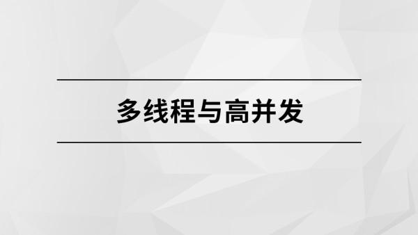 多线程与高并发2019【马士兵教育】