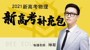 【坤哥物理】最新录制【一轮附加课程不单报】新高考补充包