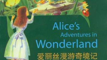 书虫《爱丽丝漫游奇境记》
