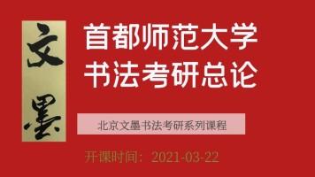 2022年首师大书法考研课程——总论