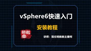 vSphere6快速入门-安装教程