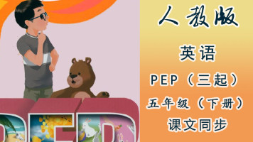 人教版(PEP)三起小学英语五年级(下册)同步教学