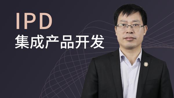IPD集成产品开发