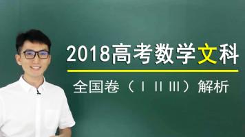2018高考数学全国卷解析【文科】【全国1卷+全国2卷+全国3卷】