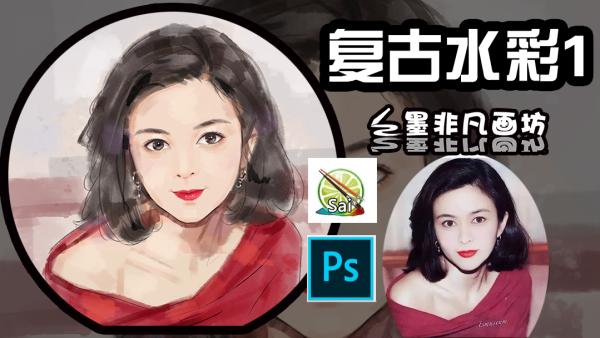 复古水彩1【墨非凡画坊】