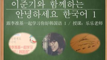 跟李准基一起学习你好韩国语 第一册韩语视频 韩语乐乐老师