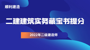 2022年二级建造师二建建筑实务藏宝书提分