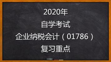 2020年自学考试企业纳税会计(01786)自考复习重点