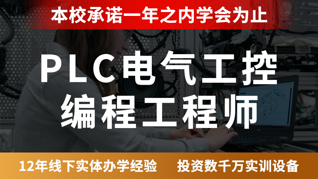 PLC电器工控编程工程师【鼎典教育】