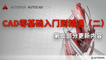 零基础学习AutoCAD(室内)软件潍坊博瀚教育二