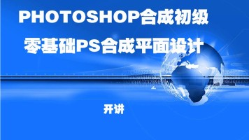 【PHOTOSHOP合成初级零基础PS合成平面设计】