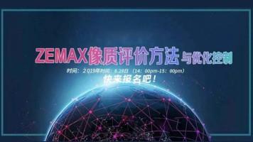 ZEMAX应用:像质评价方法与优化控制 网络研讨会