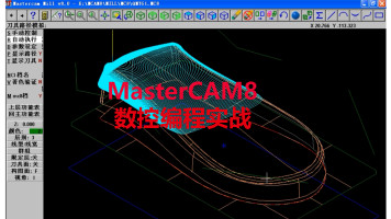 MasterCAM8编程班