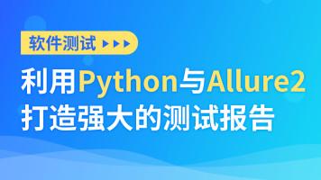 软件测试/利用Python与Allure2打造强大的测试报告