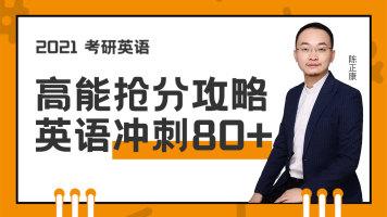 【21考研英语】考前120天冲刺抢分攻略