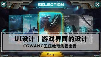 游戏界面设计丨UI游戏设计丨UI设计基础教程丨CGWANG王氏教育集团