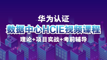 【誉天教育】华为认证数据中心DC-HCIE视频课程