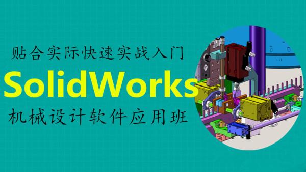 SolidWorks机械软件应用班