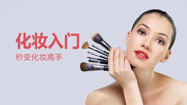 初学者化妆入门视频教程零基础学化妆自学高清美妆视频