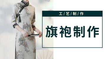 服装工艺 | 旗袍制作   |   尚装服装工艺制作培训