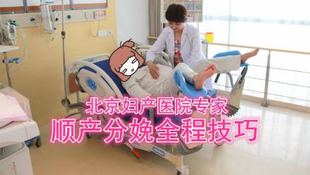 北京妇产医院专家:顺产分娩全程技巧指导准妈妈孕妇必备分娩技能