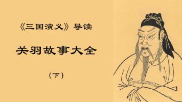 《三国演义》精读:与关羽有关的21个考点(下)