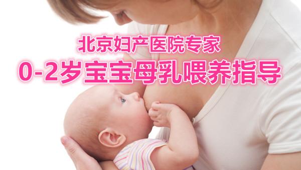 北京妇产医院专家:0-2岁宝宝母乳喂养知识技巧全指导