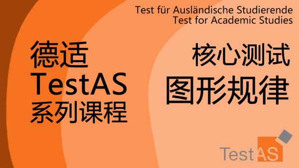 【德适TestAS课程】核心测试-图形规律