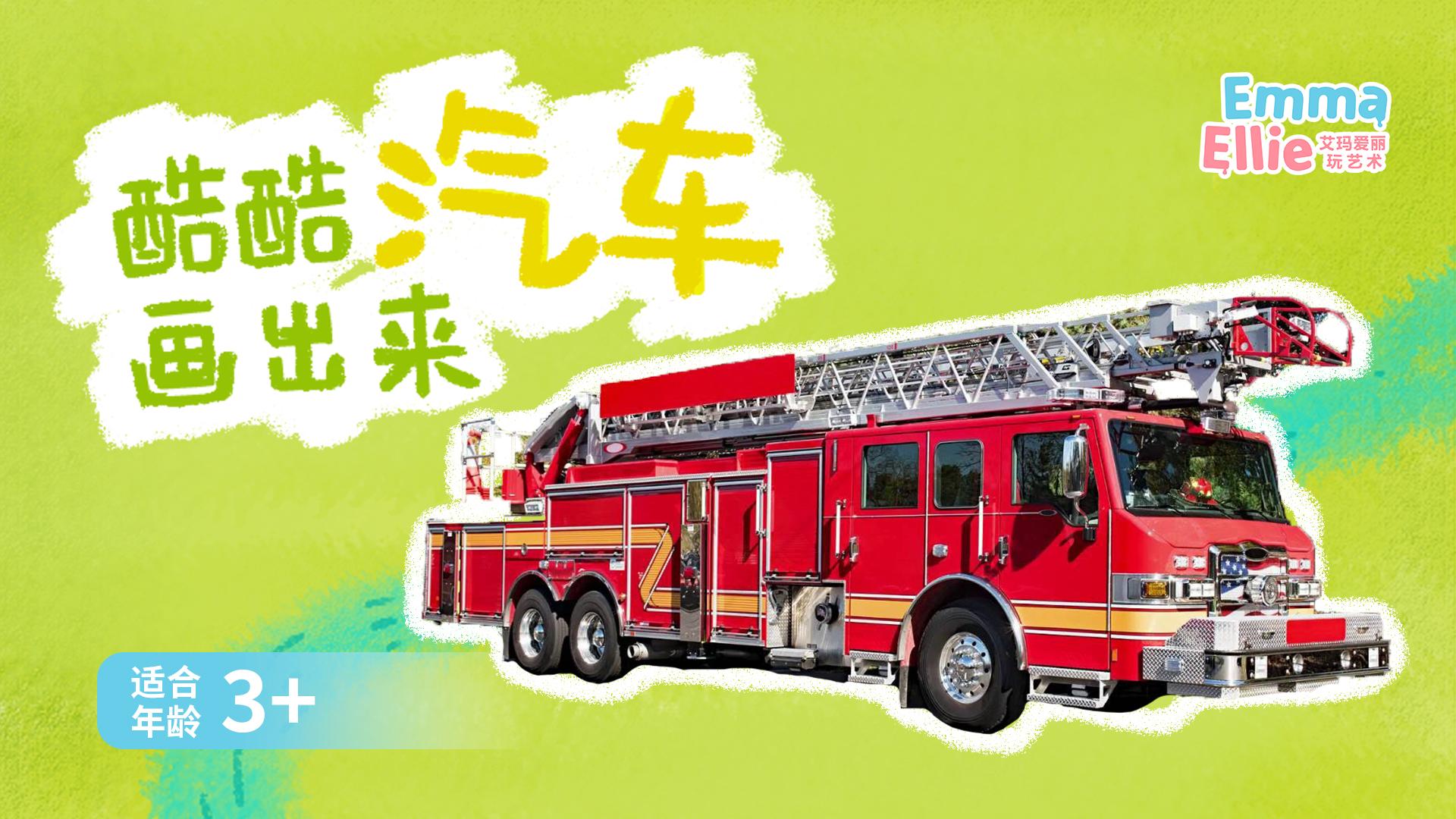 【艾玛爱丽】酷酷的汽车画出来-消防车的画法