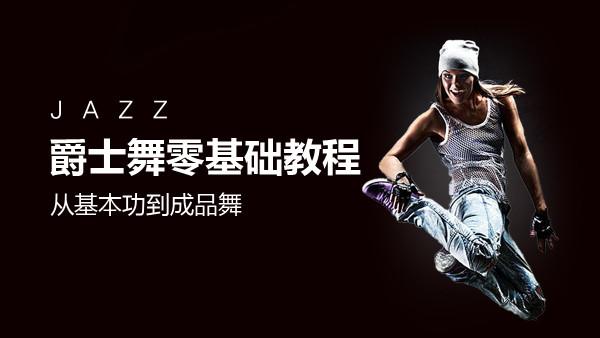 零基础韩流性感爵士舞教学舞蹈现代舞视频教程