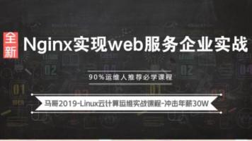 马哥linux教程-2019全新Nginx实战web服务企业实战