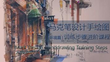 马克笔绘图训练步骤进阶课程详解