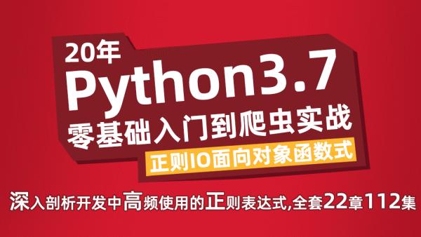 20年Python3.7零基础入门到爬虫实战正则IO面向对象函数式教程