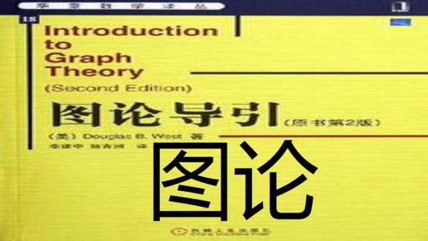 图论 (全60讲)【理工学社】